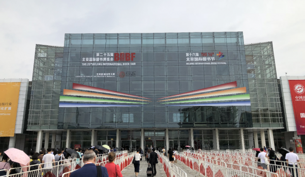BIBF 2018, Beijing International Book Fair, Peking Internationale Buchmesse, Messeauftritt, exhibition