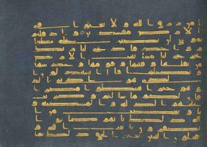 Blauer Koran, Faksimile Einzelblatt, islam, blue qur'an,